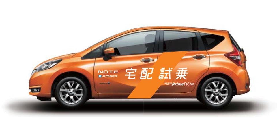 試乗体験までネット通販可能に? Amazonが日産「ノート e-POWER」の試乗車をお届け! 1番目の画像