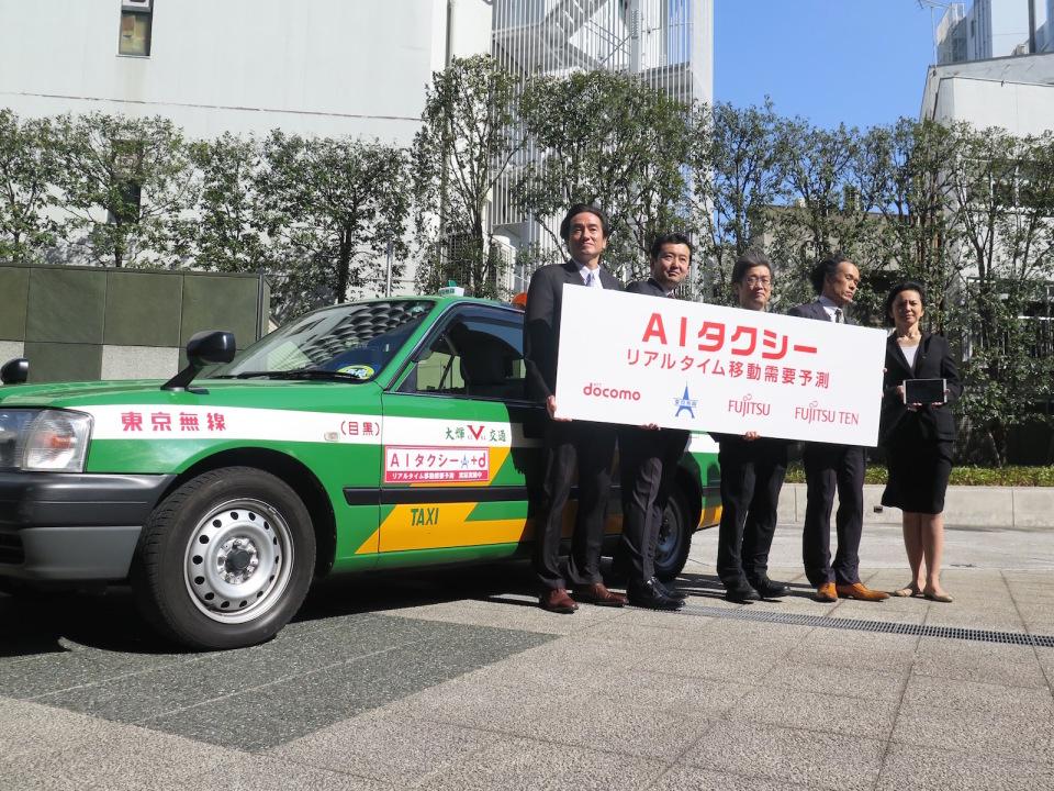 NTTドコモなどがAIタクシーを実証実験中:既存ドライバーや道路事情はどう変わる? 1番目の画像