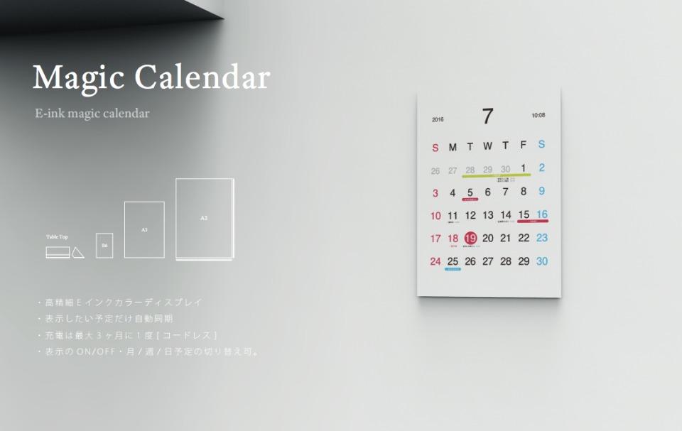 Googleカレンダーと連動!視覚的に一括管理「Magic Calendar」に期待高まる 2番目の画像
