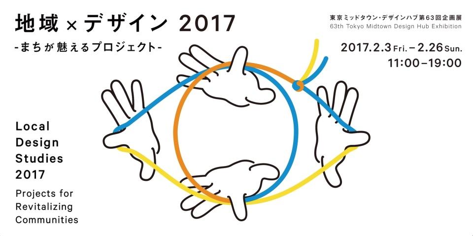 """離島が""""日本の未来""""を映し出していた? 「まちが魅えるプロジェクト『離島×デザイン』」をレポート 1番目の画像"""