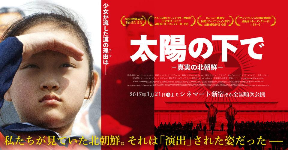 作り上げられた「最高の国での普通の生活」:北朝鮮の裏を暴く記録映画『太陽の下で』をクローズアップ 1番目の画像