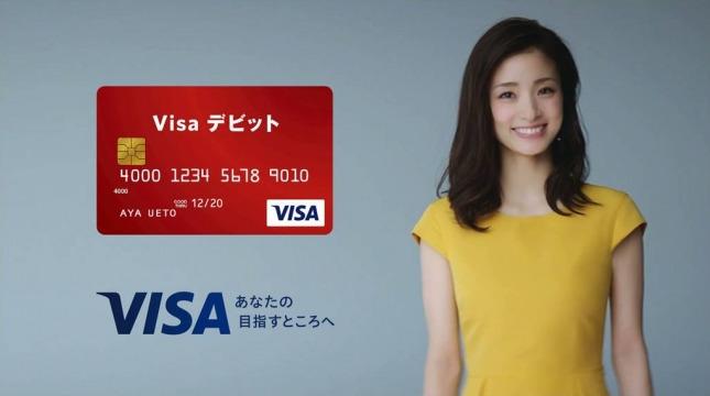 またクレジットカードで無駄遣い? 現金感覚で利用できる「デビットカード」のメリット・デメリット 5番目の画像