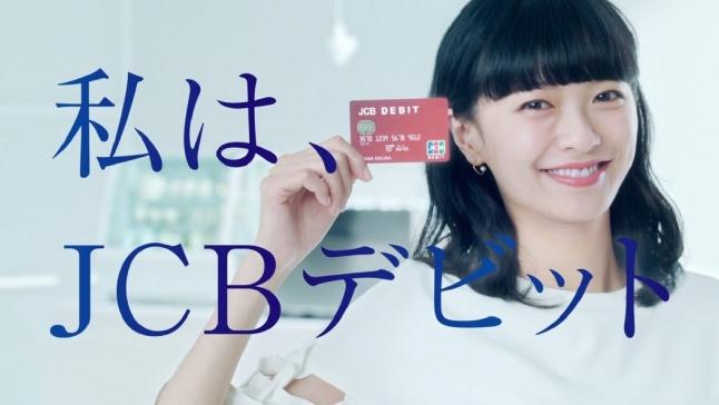 またクレジットカードで無駄遣い? 現金感覚で利用できる「デビットカード」のメリット・デメリット 6番目の画像