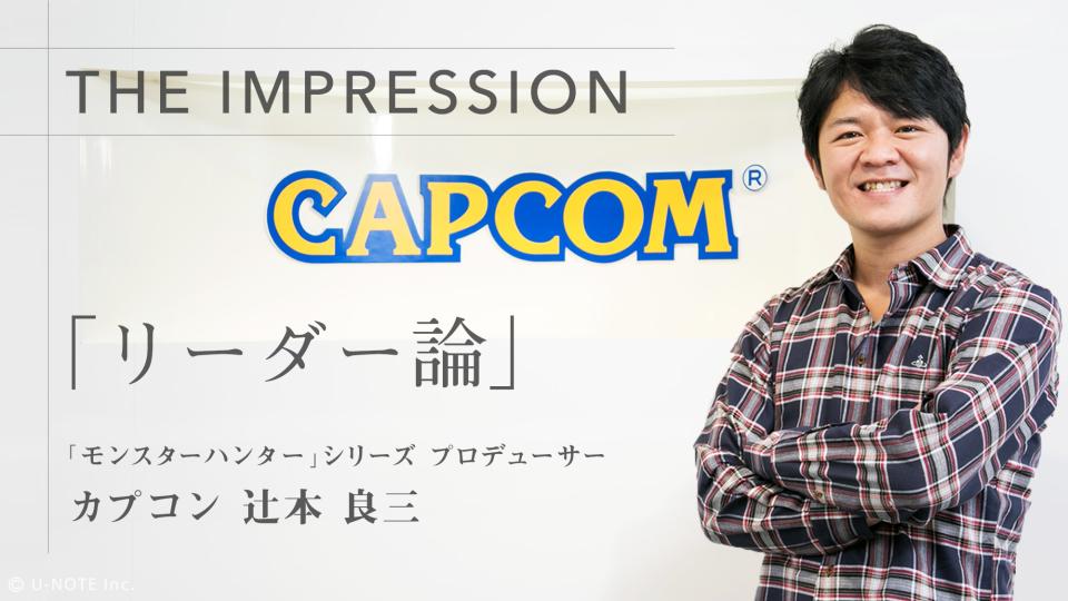 THE IMPRESSION|カプコン・ゲームクリエイター辻本良三のリーダー論 1番目の画像