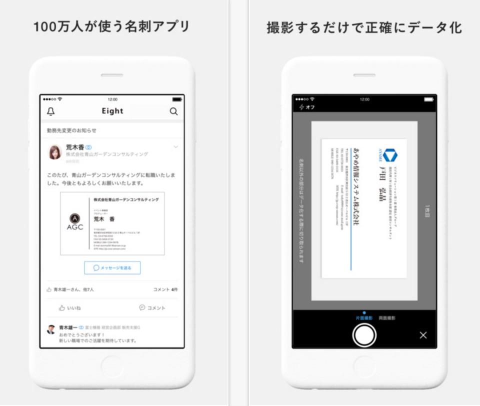 ビジネスパーソン必須の仕事・プライベートに役立つ無料スマホアプリ5選 4番目の画像