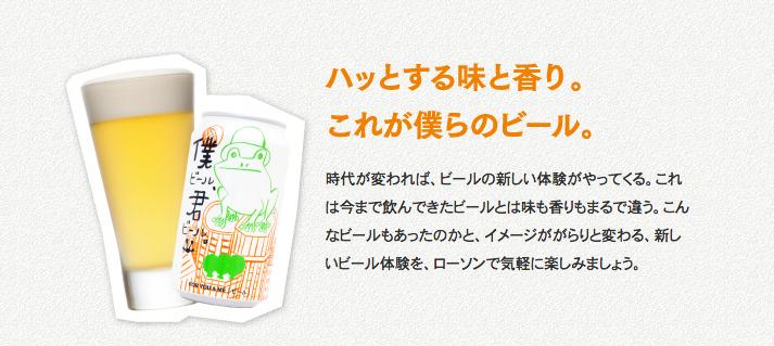"""【飲み比べ】花見で女性から喜ばれる""""缶ビール7銘柄""""を購入して、花見のヒーローに! 4番目の画像"""