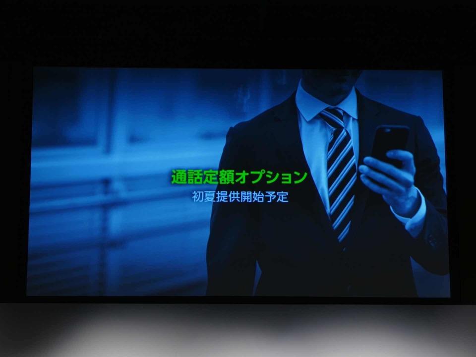 LINEモバイル新CM発表会に女優のんさん登壇:夏には通話定額オプションも導入? 4番目の画像