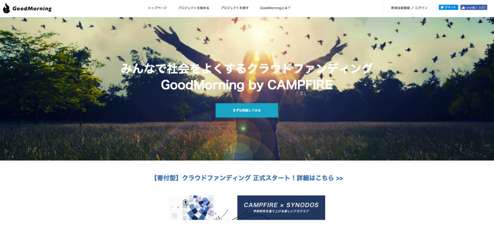 THE IMPRESSION|CAMPFIREが日本に灯したクラウドファンディングという名の炎 5番目の画像