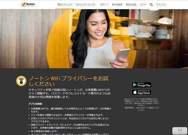 「ノートン WiFi プライバシー」スマホ・PC対応で発売:フリーWi-Fiの危険性と対策を学ぶ 1番目の画像