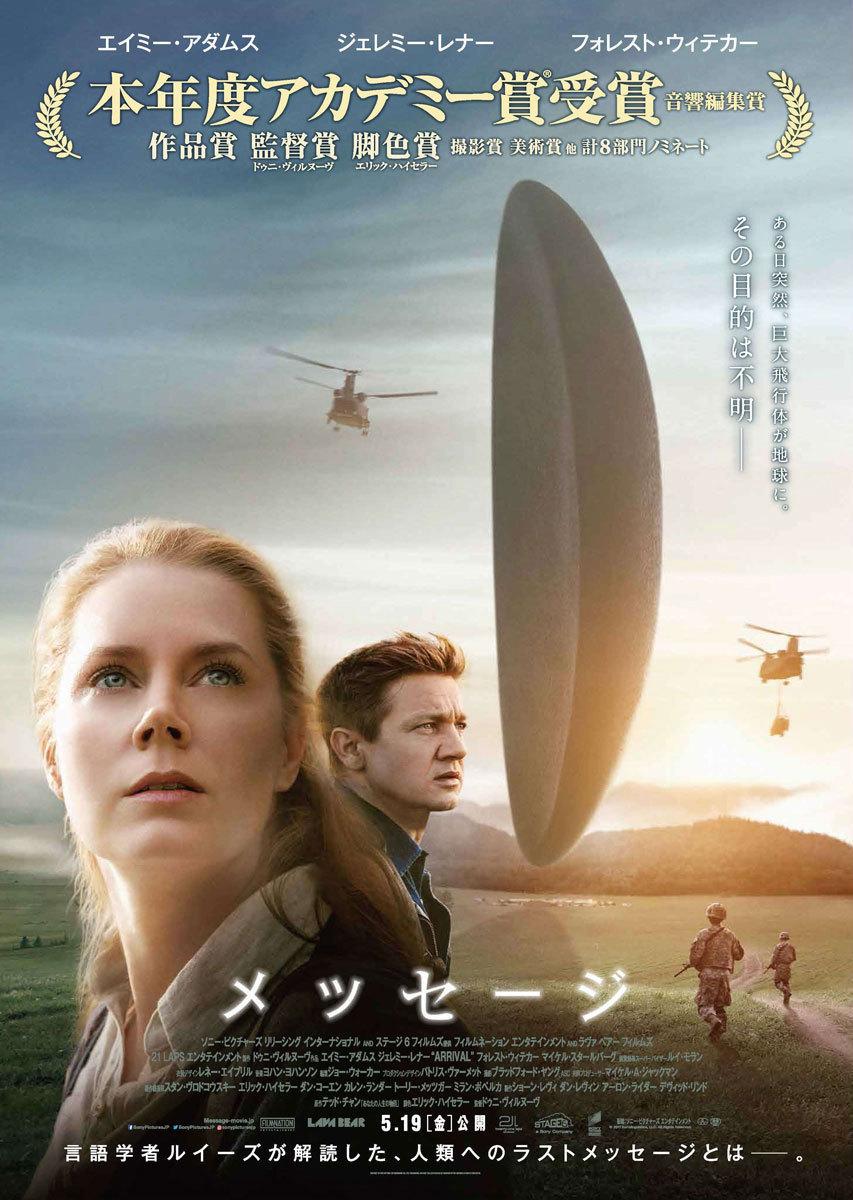 異星人が人類に伝えようとする「メッセージ」とは? SF映画史に新たな足跡を刻む傑作、登場!! 1番目の画像