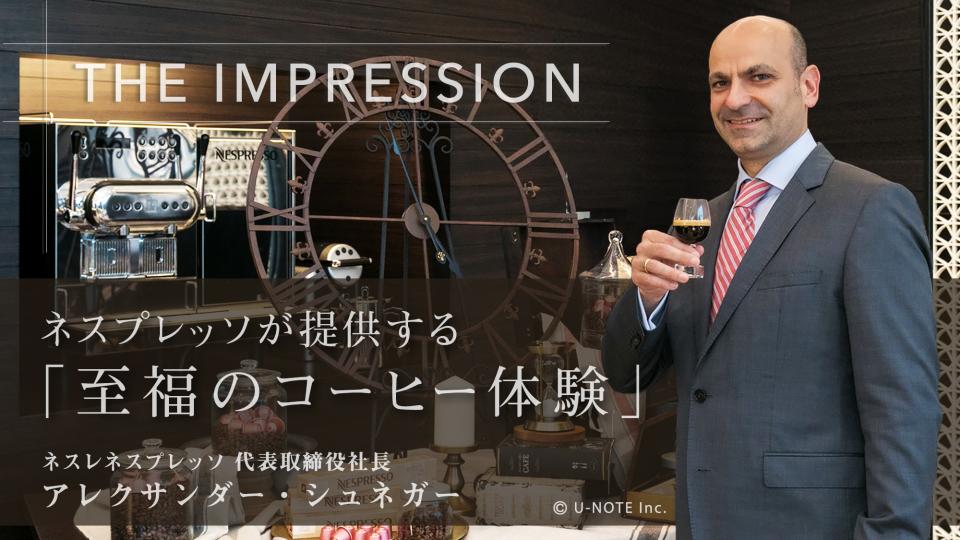 THE IMPRESSION|ネスプレッソが提供する「至福のコーヒー体験」 1番目の画像