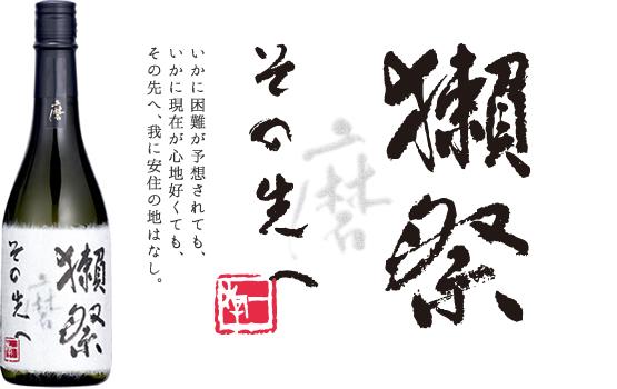 遂にファッションシーンへ進出! 日本酒ブームの火付け役「獺祭」の勢いが止まらない 4番目の画像