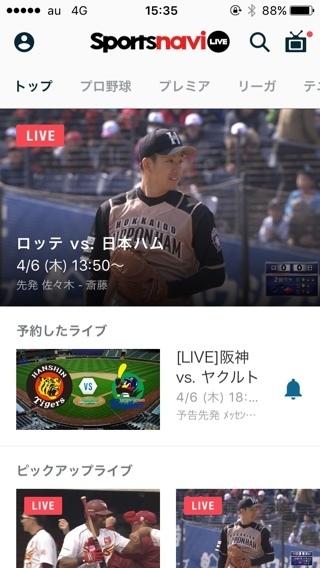 ネットでスポーツを観る時代、制するのはどのサービス?「DAZN」vs「スポナビライブ」徹底比較 8番目の画像