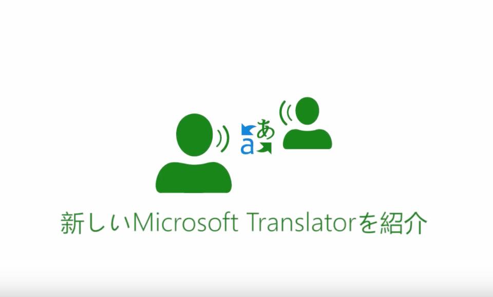 マイクロソフトが実現させた「ほんやくコンニャク」:AIで翻訳を攻める戦略の秘密 1番目の画像