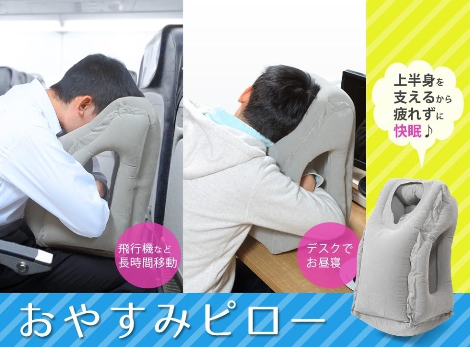 【その発想は無かった!】座ったまま快眠を叶える「おやすみピロー」発売開始! 1番目の画像
