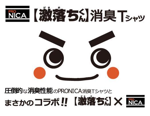 【謎コラボ】掃除に大活躍の「激落ちくん」が 消臭アイテム「PRONICA」と高級Tシャツ?を発売 2番目の画像
