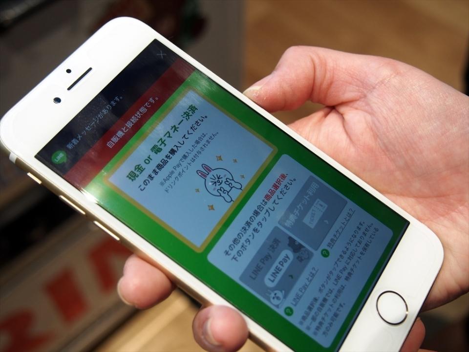 「LINE Pay」対応サービス「タピネス」誕生!自販機に「LINE」をかざしてドリンク無料に 4番目の画像