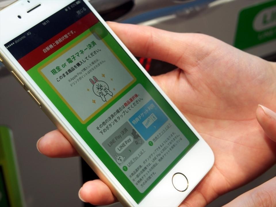 「LINE Pay」対応サービス「タピネス」誕生!自販機に「LINE」をかざしてドリンク無料に 5番目の画像