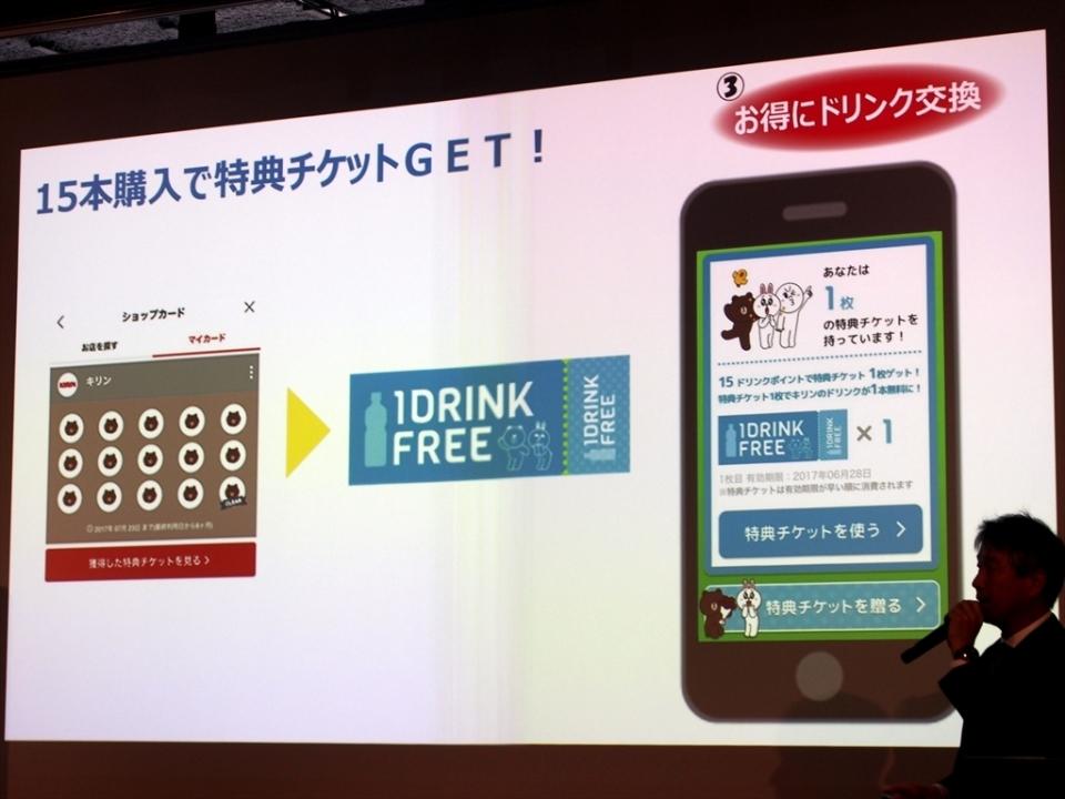 「LINE Pay」対応サービス「タピネス」誕生!自販機に「LINE」をかざしてドリンク無料に 7番目の画像