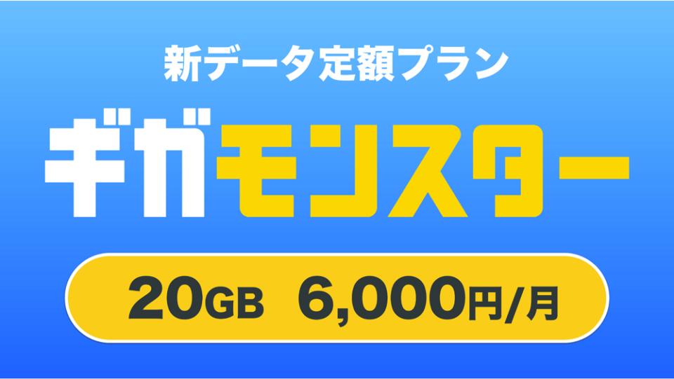 KDDI、NTTドコモ、ソフトバンク大手3社の期限が迫る大容量プラン・テザリング無料キャンペーン 2番目の画像