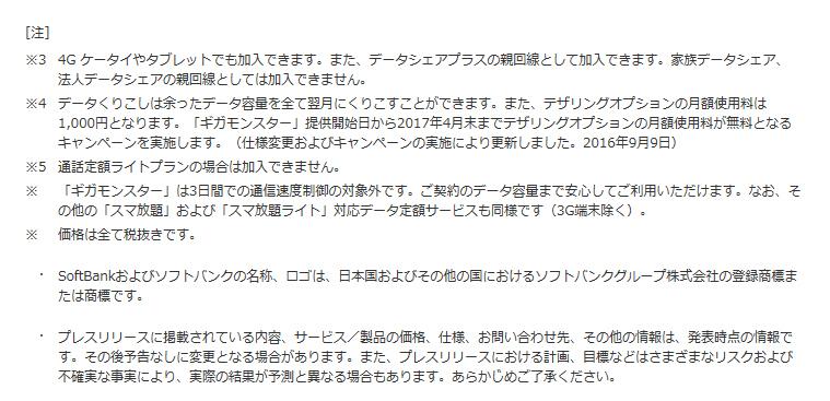 KDDI、NTTドコモ、ソフトバンク大手3社の期限が迫る大容量プラン・テザリング無料キャンペーン 3番目の画像