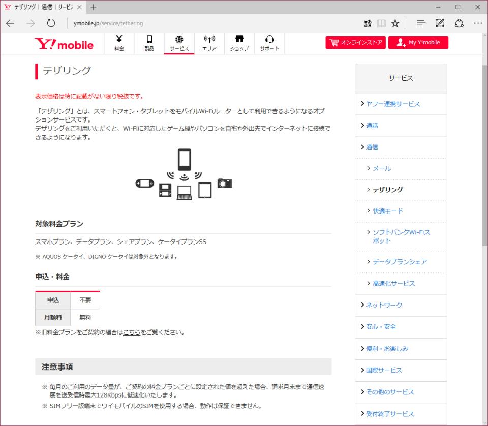 KDDI、NTTドコモ、ソフトバンク大手3社の期限が迫る大容量プラン・テザリング無料キャンペーン 4番目の画像