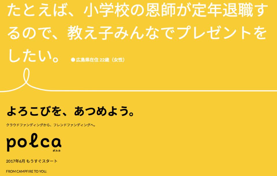 """新サービス「polca」が6月スタート:CAMPFIREが提案する""""フレンドファンディング"""" 1番目の画像"""
