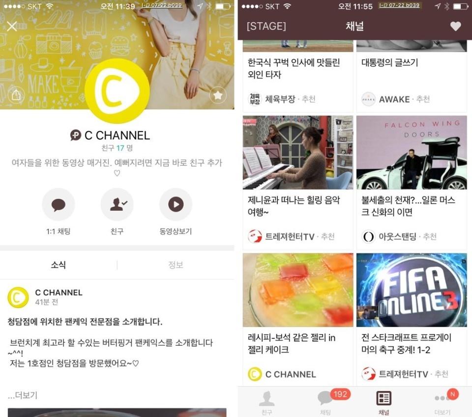 「C Channel」のリアルイベントから見る、動画メディアのインフルエンサーマーケティング戦略 9番目の画像