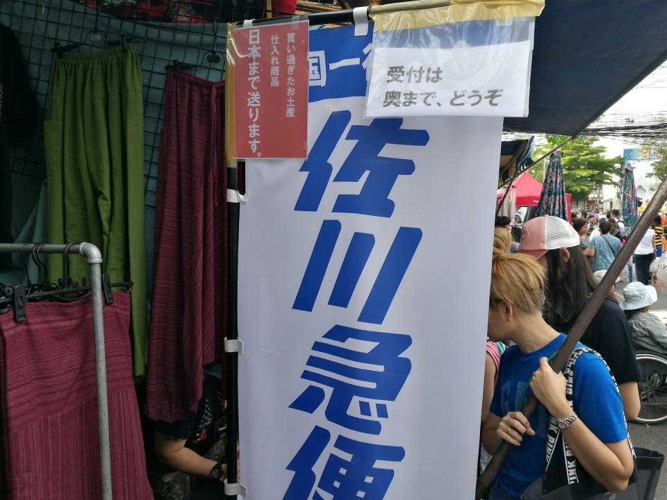 1万店舗以上が連なる、タイで開催された世界最大級のウィークエンドマーケット「JJ」に行ってきた! 14番目の画像