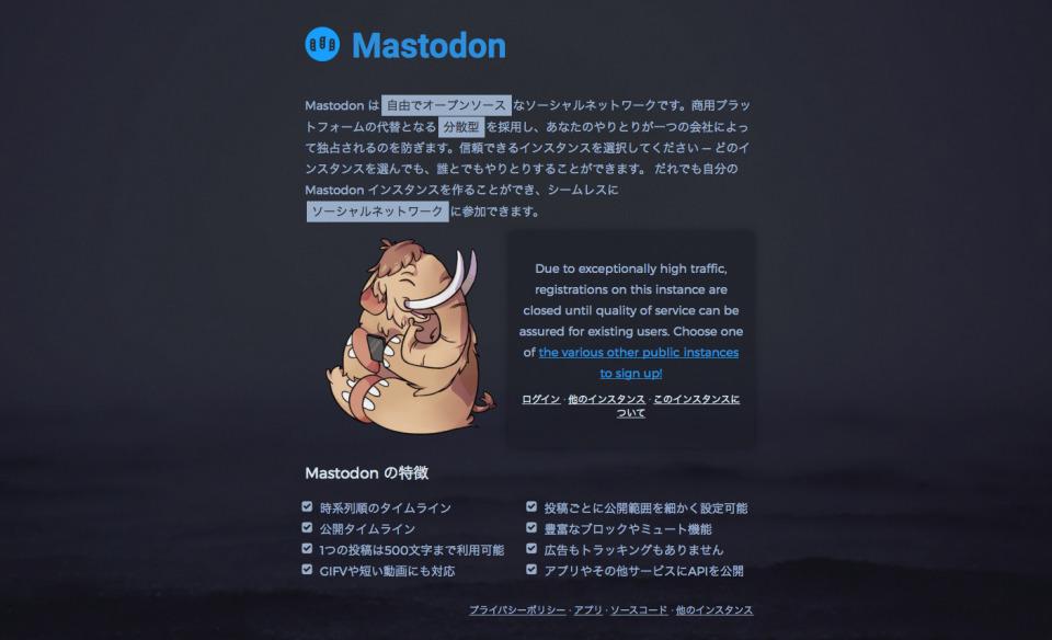 西田宗千佳のトレンドノート:ヘビーなネットユーザーが熱狂する「Mastodon」とはなにか 1番目の画像