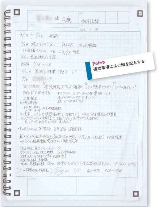 """「ノート、見せてもらってイイですか?」:コクヨに学ぶ""""社会人のためのノート術"""" 7番目の画像"""