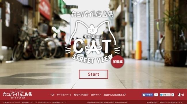"""""""猫目線""""のデジタルマップ「広島Cat Street view」が世界的な広告賞を受賞! 3番目の画像"""