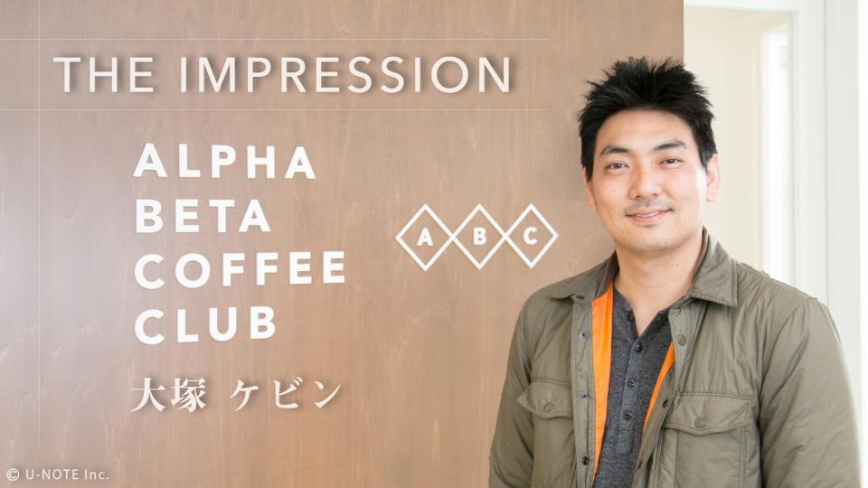THE IMPRESSION|ABC Coffeeが目指す「Don't be Evil」ビジネス 1番目の画像