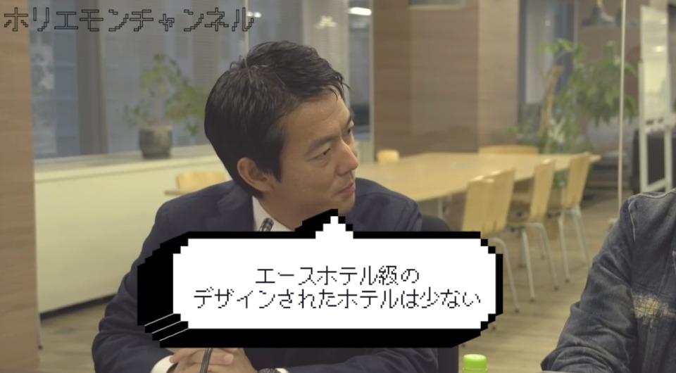 日本は宿泊目的のチープなホテルばかり? ホリエモン「日本のデザインホテル需要は高くないよね」 3番目の画像
