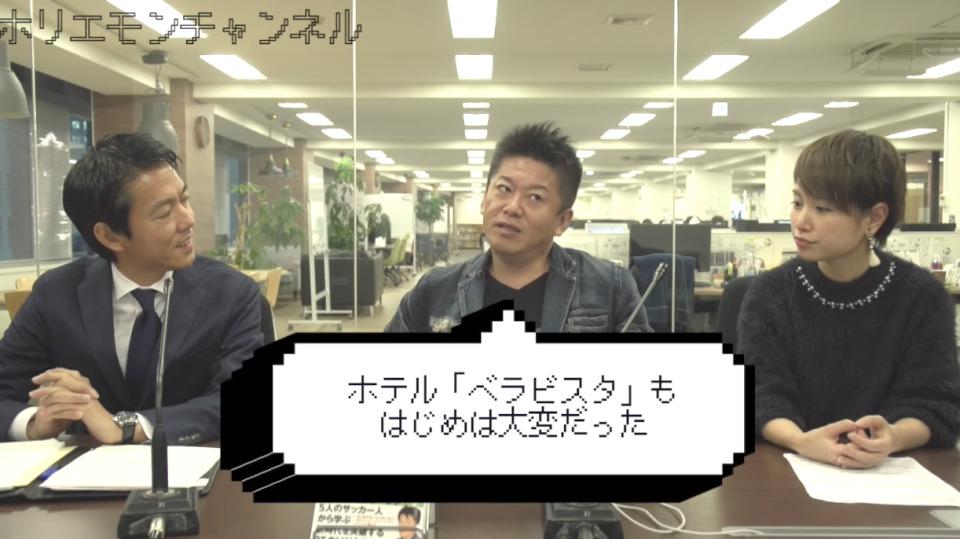 日本は宿泊目的のチープなホテルばかり? ホリエモン「日本のデザインホテル需要は高くないよね」 5番目の画像