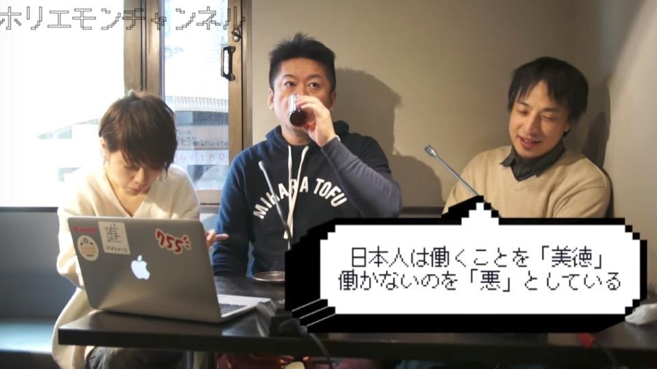 「日本のサラリーマンは自分の給料分働けてないじゃん!」ホリエモン&ひろゆきが語る日本の労働生産性 5番目の画像