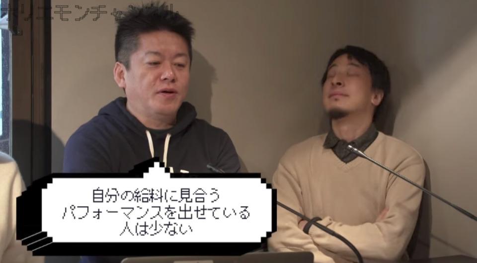 「日本のサラリーマンは自分の給料分働けてないじゃん!」ホリエモン&ひろゆきが語る日本の労働生産性 4番目の画像
