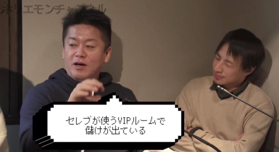 ひろゆき「日本に魅力的なカジノが作れるの?」ホリエモン&ひろゆきが日本のカジノ運営をぶった斬る! 3番目の画像