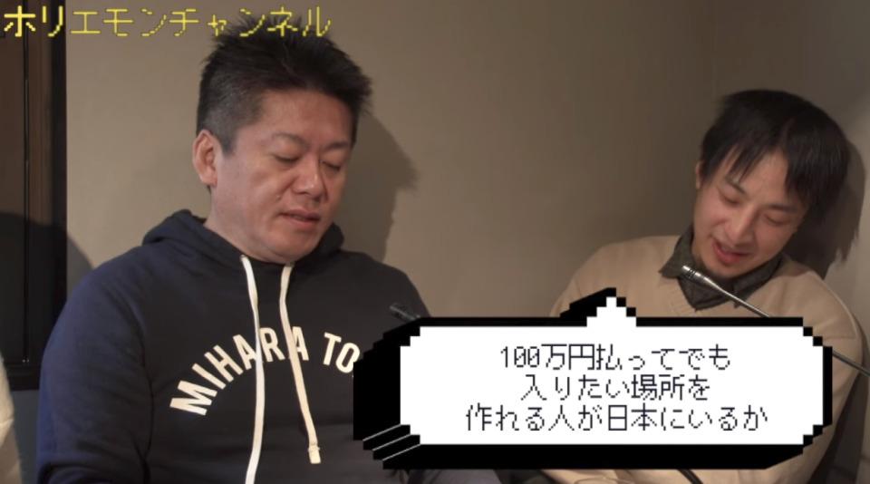 ひろゆき「日本に魅力的なカジノが作れるの?」ホリエモン&ひろゆきが日本のカジノ運営をぶった斬る! 4番目の画像