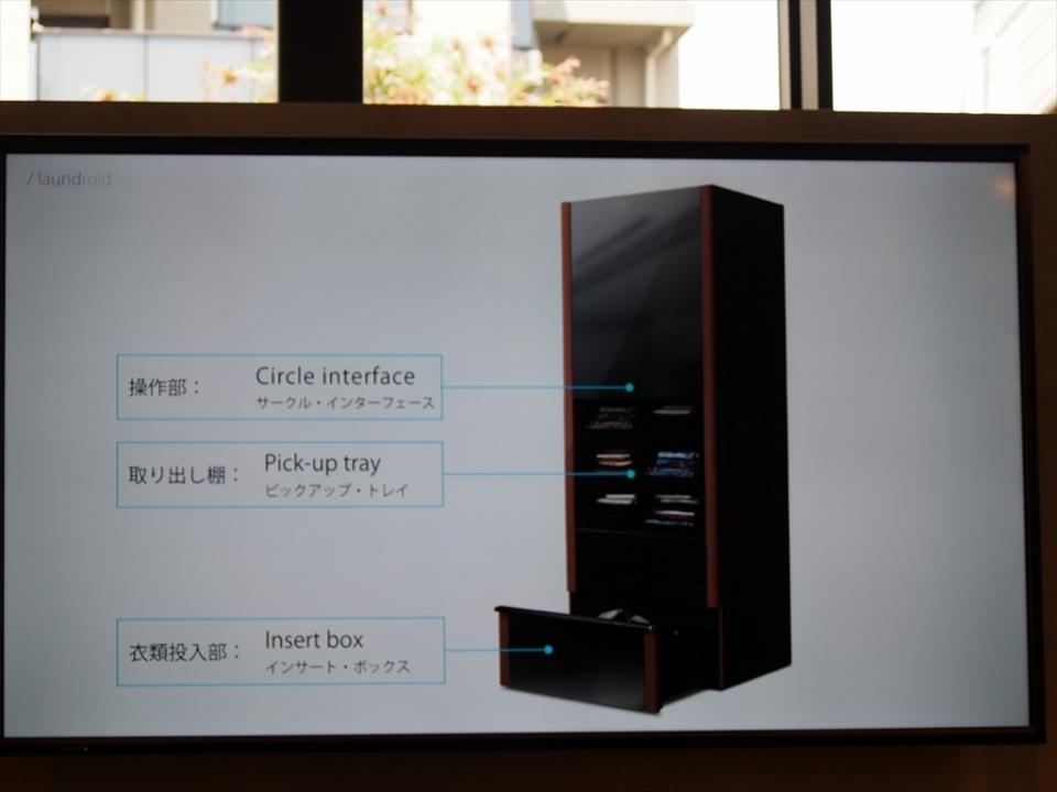 限定予約が開始した全自動衣類折り畳み機「ランドロイド」はお値段なんと185万円! 4番目の画像