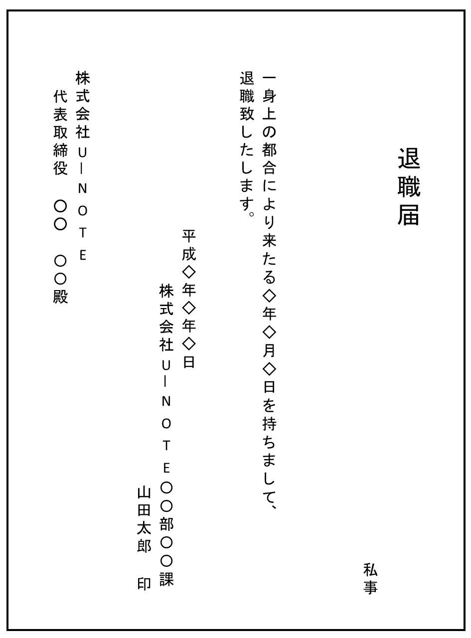 退職届・退職願の書き方(テンプレ・例文付):退職届の添え状の書き方も徹底解説! 4番目の画像