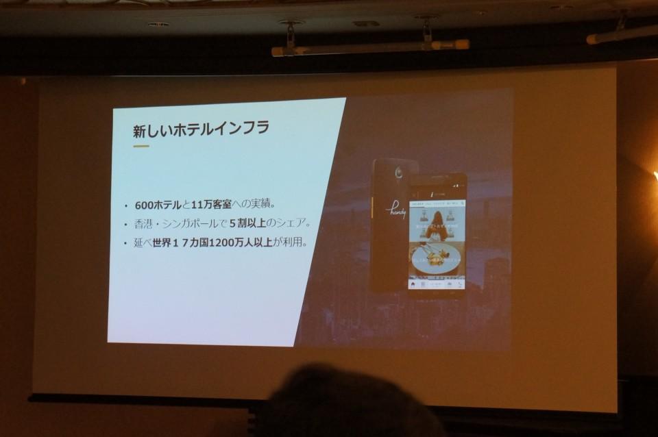シャープの合弁会社「handy Japan」、客室備付無料レンタルスマホ「handy」日本初導入 2番目の画像