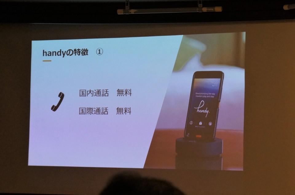 シャープの合弁会社「handy Japan」、客室備付無料レンタルスマホ「handy」日本初導入 4番目の画像
