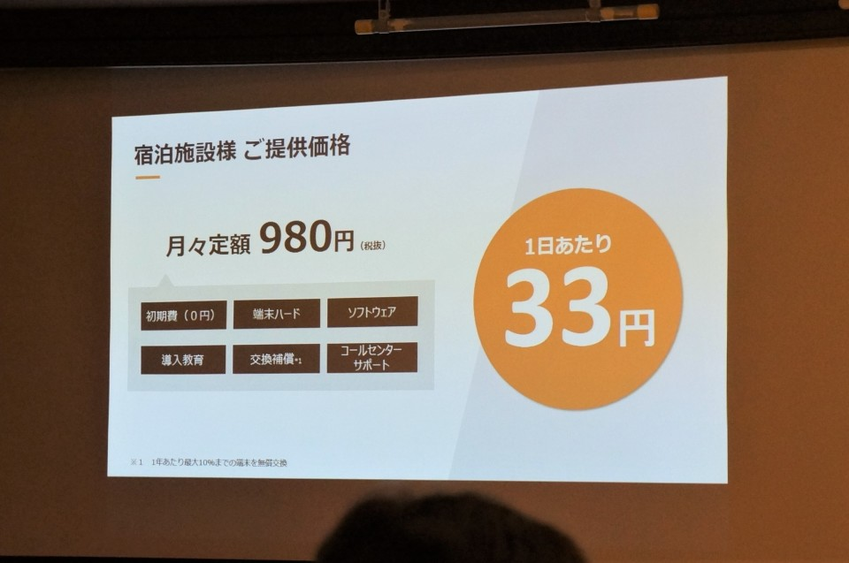 シャープの合弁会社「handy Japan」、客室備付無料レンタルスマホ「handy」日本初導入 7番目の画像