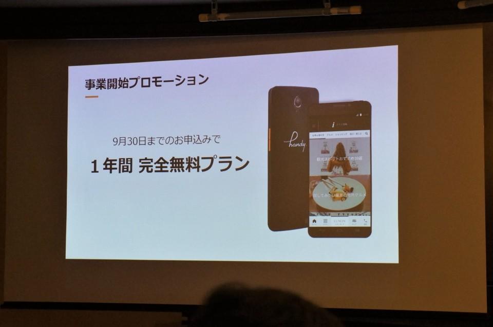 シャープの合弁会社「handy Japan」、客室備付無料レンタルスマホ「handy」日本初導入 8番目の画像