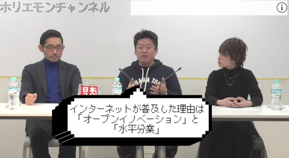 ホリエモンが提言する次世代のキーワードとは?「日本企業だからって応援するのはおかしいよね」 3番目の画像