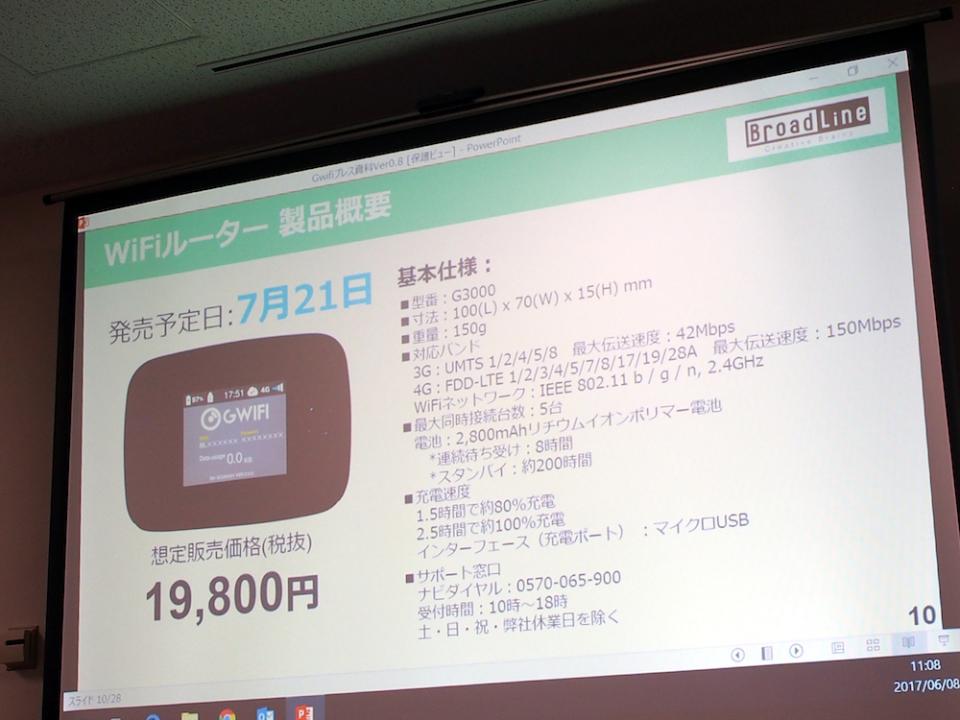世界100カ国で使えるクラウド型SIM搭載のWi-Fiルーター「GWiFi」が日本上陸! 5番目の画像