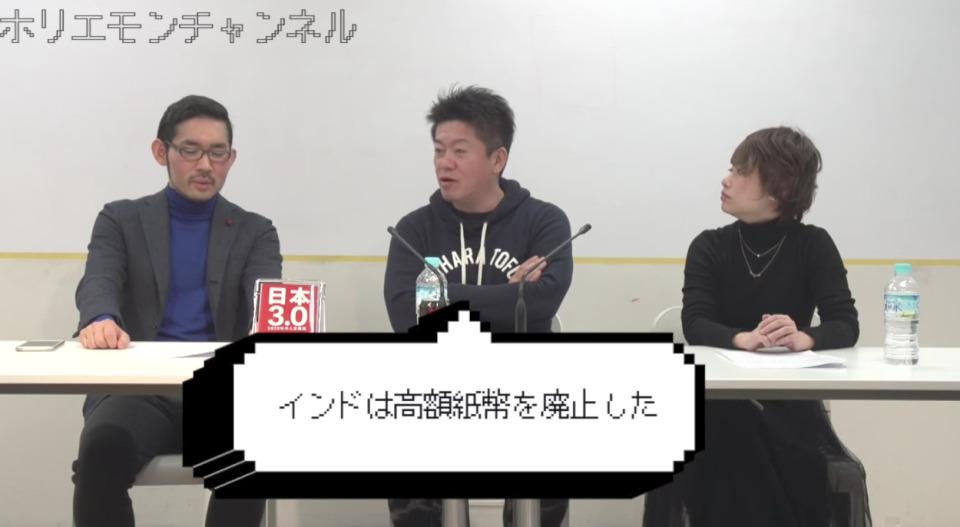 ホリエモン「日本の現金信仰は異常だよね」日本でモバイル決済が流行らない理由を解説 3番目の画像