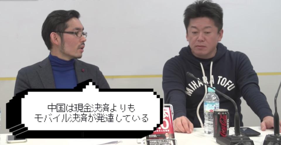 ホリエモン「日本の現金信仰は異常だよね」日本でモバイル決済が流行らない理由を解説 4番目の画像