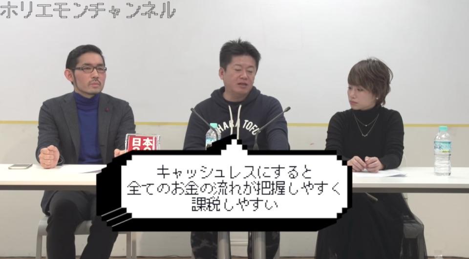 ホリエモン「日本の現金信仰は異常だよね」日本でモバイル決済が流行らない理由を解説 5番目の画像